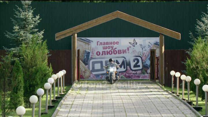 Анонс дом 2 на 20 08 18 Байкер приехал спасти Кочервей