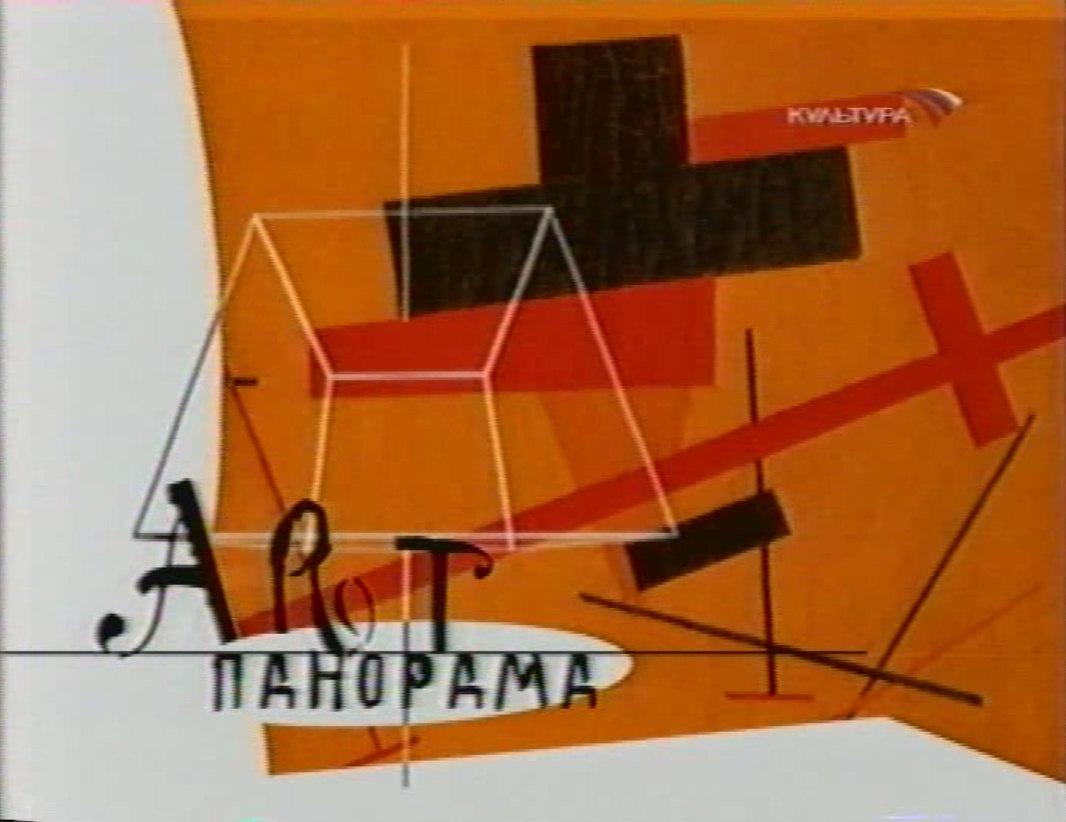 Art-панорама (Культура, 2002) Фрагмент