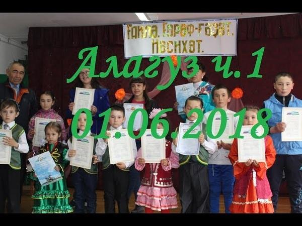 Алағуҙда үткәрелгән Халыҡ-ара балалар яҡлау көнөнә арналған саралар 1 бүлек