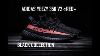 Yeezy 350 Boost V2 red/black обзор