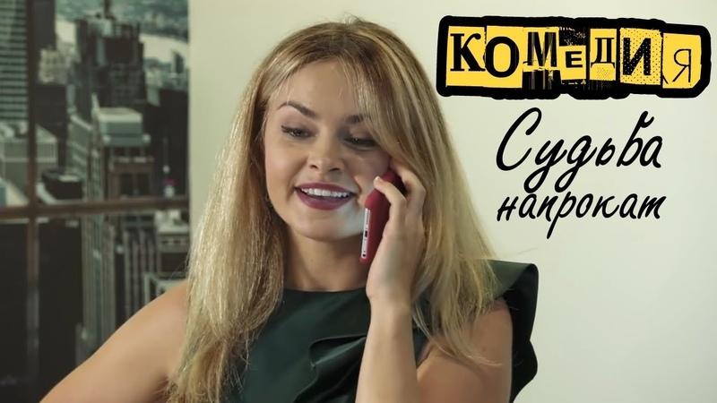 КОМЕДИЯ ВЗОРВАЛА ИНТЕРНЕТ! Судьба Напрокат Русские комедии, фильмы HD