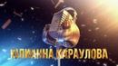 Золотой Микрофон. Юлианна Караулова - телеверсия концерта