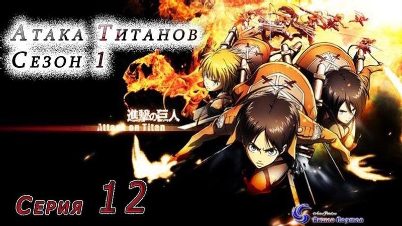 Атака Титанов - 1 сезон 12 серия