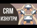 Как работает CRM система. CRMсистема для малого бизнеса. Зачем нужна crm система