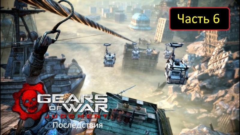 Gears of War: Judgment - Последствия [Xbox 360] - Часть 6 - Несколько жалоб