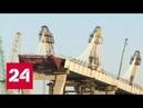 Историческое событие Россию и Китай связал железнодорожный мост через Амур - Россия 24