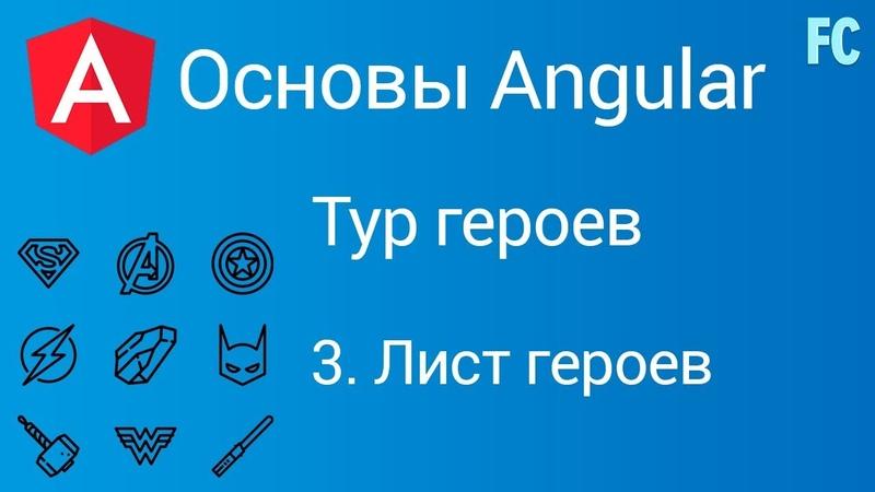 Основы Angular. Тур героев. 3 Лист героев
