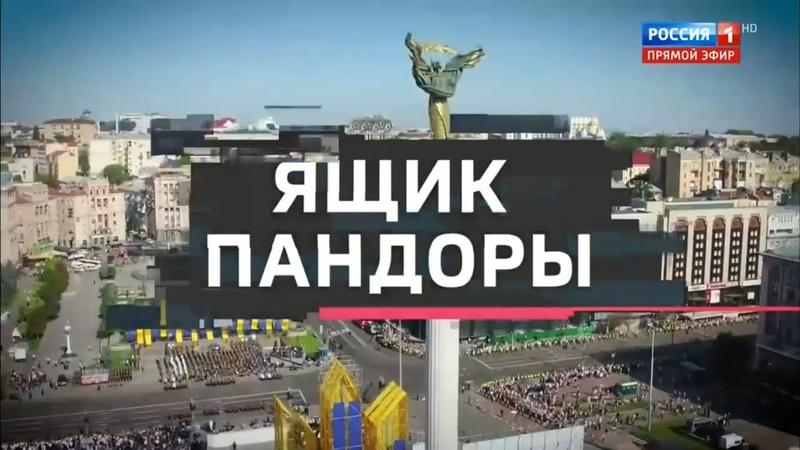 ЯЩИК Пандоры ОТКРЫТ США ВООРУЖАЮТ Украину Как ОТВЕТИТ Россия