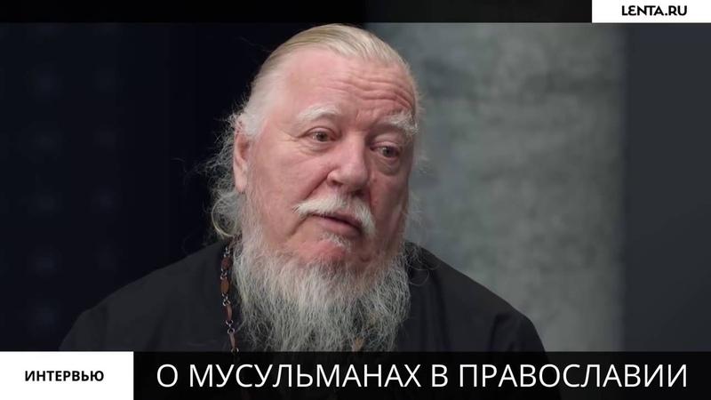 Священник Смирнов о Мусульманах и Исламе в интервью М. Кожухову
