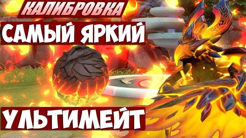 САМЫЙ ЯРКИЙ УЛЬТИМЕЙТ | PHOENIX DOTA 2