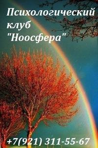 Ноосфера Новости