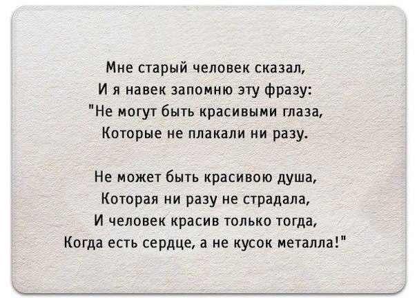 фраза, мудрость