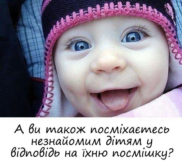 Ви також усміхаєтеся у відповідь?
