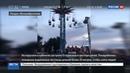 Новости на Россия 24 • В Лондоне сломался 60-метровый аттракцион: 19 туристов повисли в воздухе