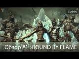 Обзор на игру Bound By Flame от Robbi