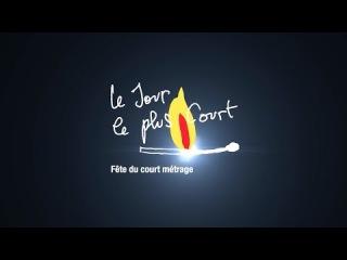 ТРЕЙЛЕР // LE JOUR LE PLUS COURT 2014