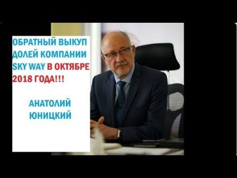 Sky Way.А.Э.Юницкий об обратном выкупе акций в конце октября 2018 года !