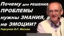 Почему для РЕШЕНИЯ ПРОБЛЕМЫ нужны ЗНАНИЯ а НЕ ЭМОЦИИ Торсунов О Г 16 07 2016 Москва