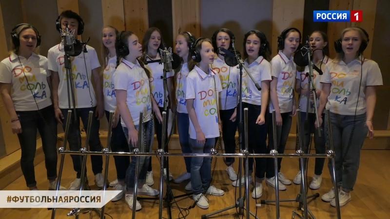 Детский музыкальный театр Домисолька присоединился к флешмобу телеканала Россия