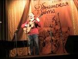 Сергей Рубашкин, песня Александра Галича, Обнинская нота-2013