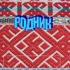 "Студия прикладного творчества ""РОДНИК"""
