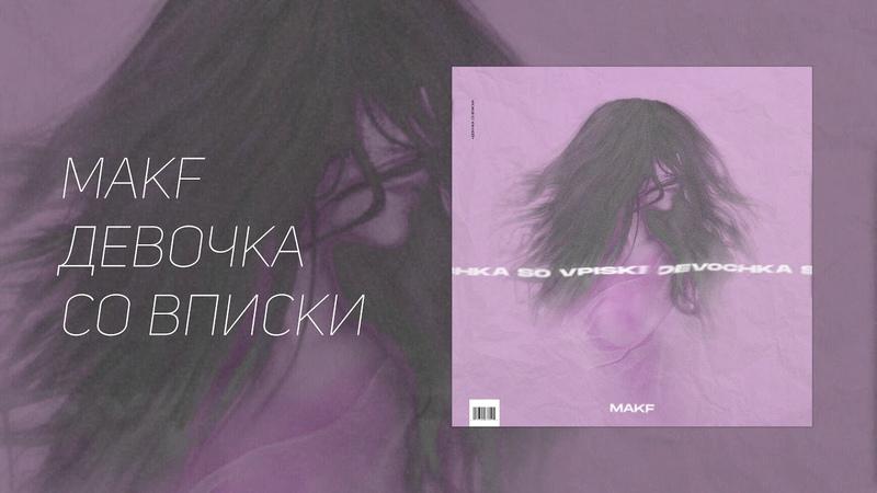 MAKF Девочка со вписки prod by Vion Konger