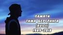 Памяти Тима Берглинга (Avicii)