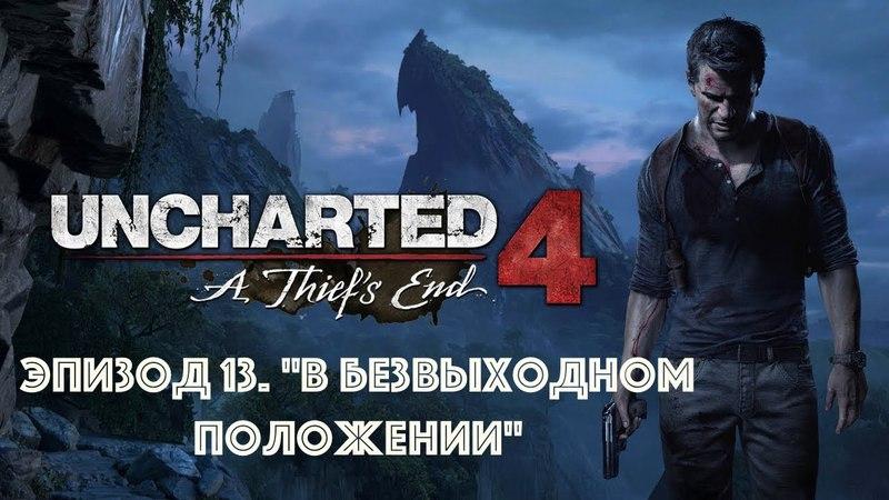 Прохождение игры Uncharted 4: A Thief's End. Эпизод 13.