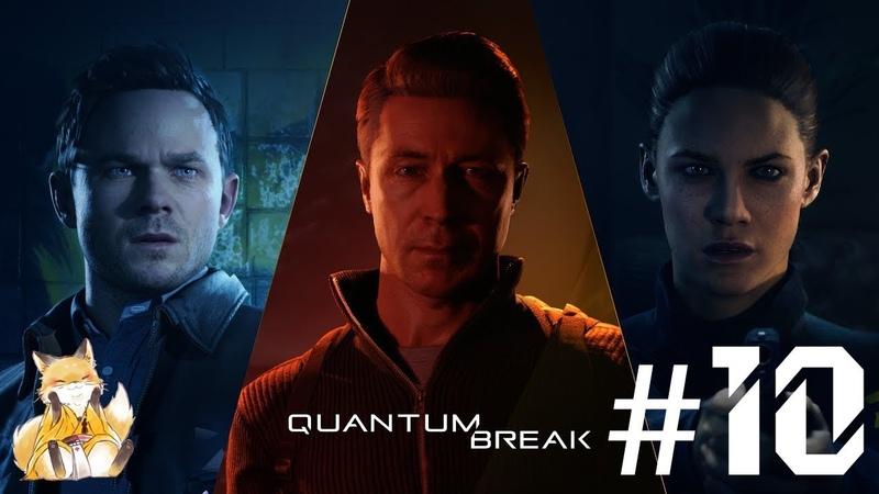 Quantum Break - 10 - Бет