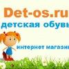 Детская обувь - интернет магазин det-os.ru