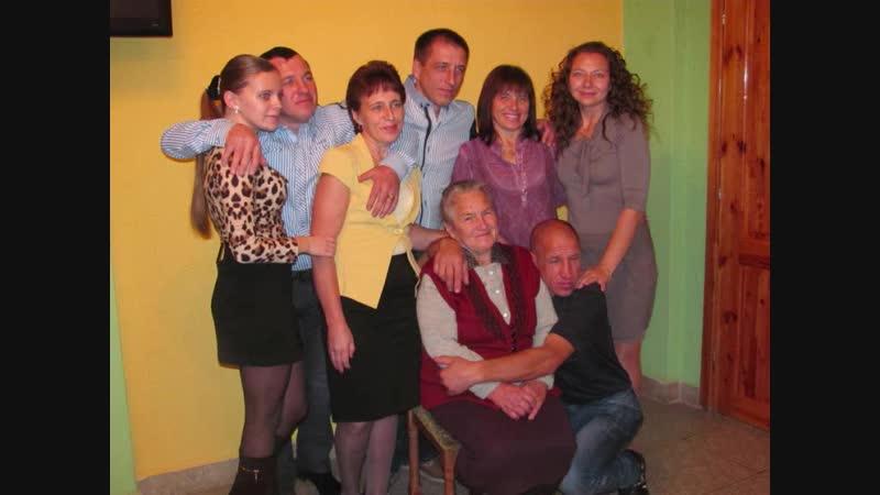Моя семья (Má rodina)