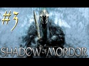 Middle-Earth: Shadow of Mordor™ ► Рабы ► Прохождение 3
