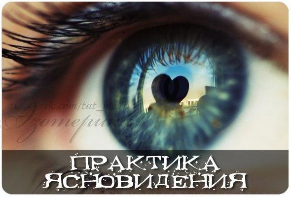 Практика ясновидения, развитие интуиции, третьего глаза, чтения мысли. 6ilsjvLuOKU