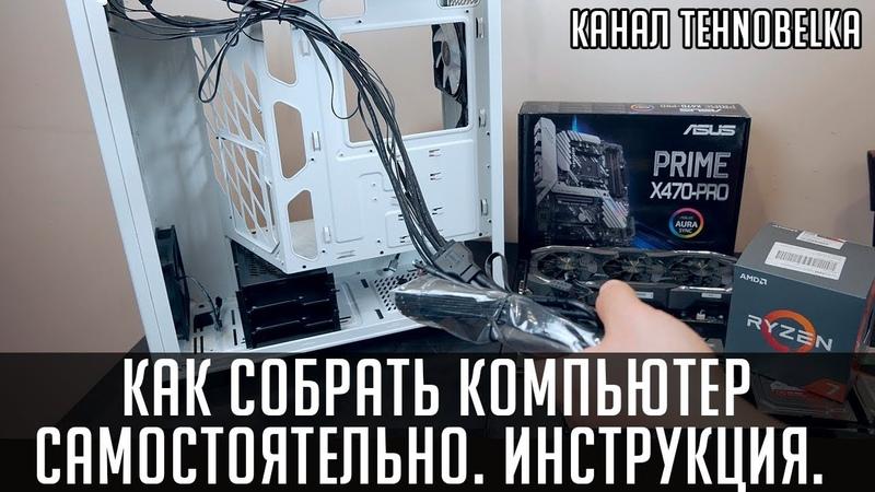 Как собрать компьютер. Подробная инструкция по сборке ПК v2.0