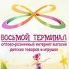 8Терминал: интернет магазин детских товаров