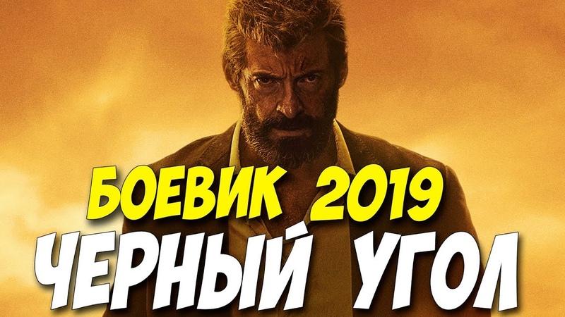Фильм 2019 помахал палкой ** ЧЕРНЫЙ УГОЛ ** Русские боевики 2019 новинки HD