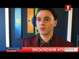 Идет активная подготовка Никиты Алексеева к песенному конкурсу Евровидение