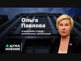 ДумаМнение. Ольга Павлова о правовом статусе религиозных организаций