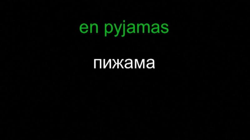 Шведский язык - 2 Урок 4. ИНТЕРНАЦИОНАЛЬНЫЕ СЛОВА.