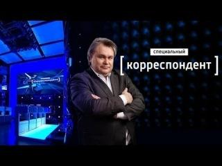 Спец. корреспондент. Юго-Восток. Аркадий Мамонтов