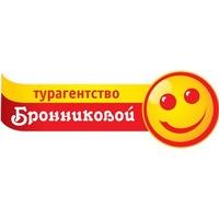 Турагентство Бронниковой, 28 сентября 1999, Харьков, id229423035