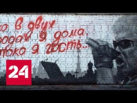 Парламент Петербурга постановил легализовать граффити - Россия 24
