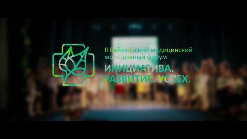 Ll Байкальский медицинский форум ИНИЦИАТИВА. РАЗВИТИЕ. УСПЕХ.