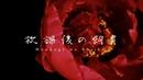 アクメ ACME 放課後の飼育 Houkago no Shiiku MV