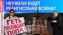 Над пропастью во лжи финальная битва за Томос для Украины 21 10 2018 Панорама недели