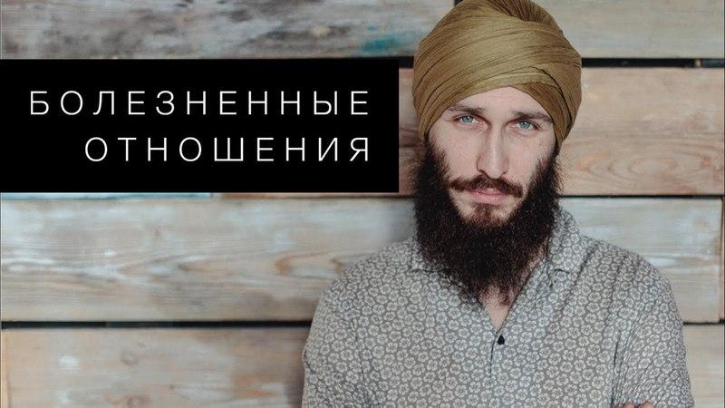 Болезненные отношения Кундалини йога с Алексеем Владовским
