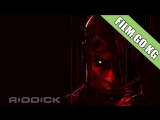 Риддик Удар в спину (2013) короткометражный мультфильм смотреть онлайн на Film.go.kg