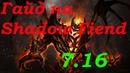 Гайд на Shadow Fiend 7 16