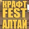 Крафт Fest Алтай - фестиваль домашних напитков