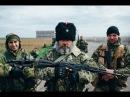 «Это русский характер!» │ Военный клип войны на Донбассе │ 2015